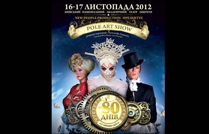 """PoleArtShow """"80 днів до кінця світу"""", LC.UA"""
