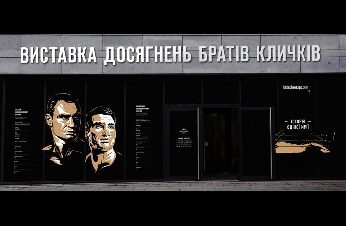 LC at the Klitschko Brothers Multimedia Exhibition-Museum of Achievement, Kyiv Ukraine